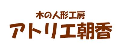 アトリエ朝香 ロゴ 自作版