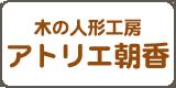 アトリエ朝香 日本語