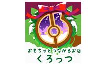 くろっつロゴ クリスマス2