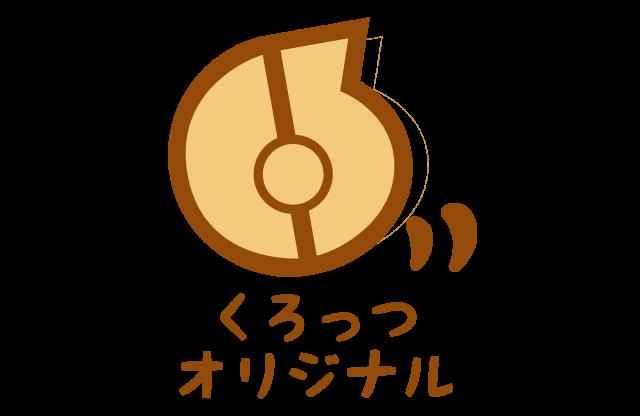 くろっつオリジナル ロゴ1