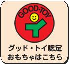 グッドトイバナー