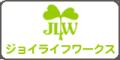 ジョイライフワークス 日本語