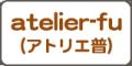 アトリエ普 日本語