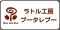 ブータレブー 日本語