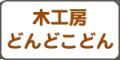 どんどこどん 日本語