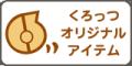 くろっつオリジナル 日本語