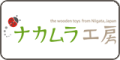 ナカムラ工房 日本語